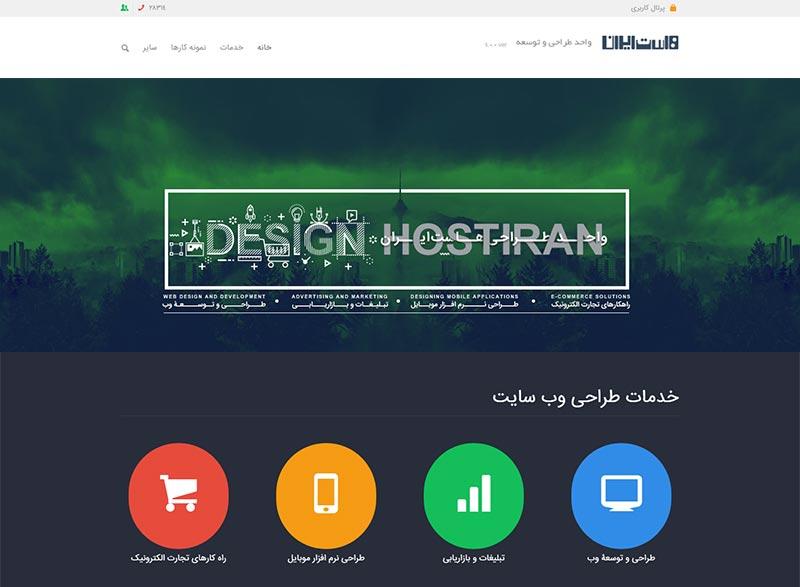 طراحی بنر تایپوگرافی هاست ایران