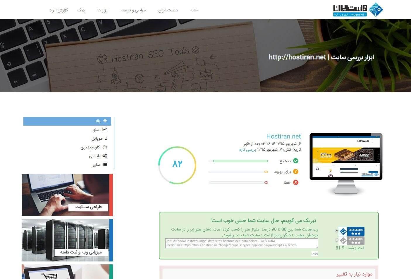 استفاده از ابزار بهینه سازی وب هاست ایران