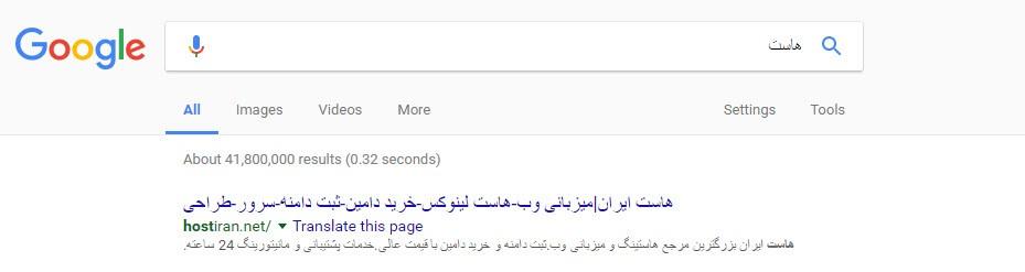 بررسی جایگاه کلمات کلیدی با موتور جستجو