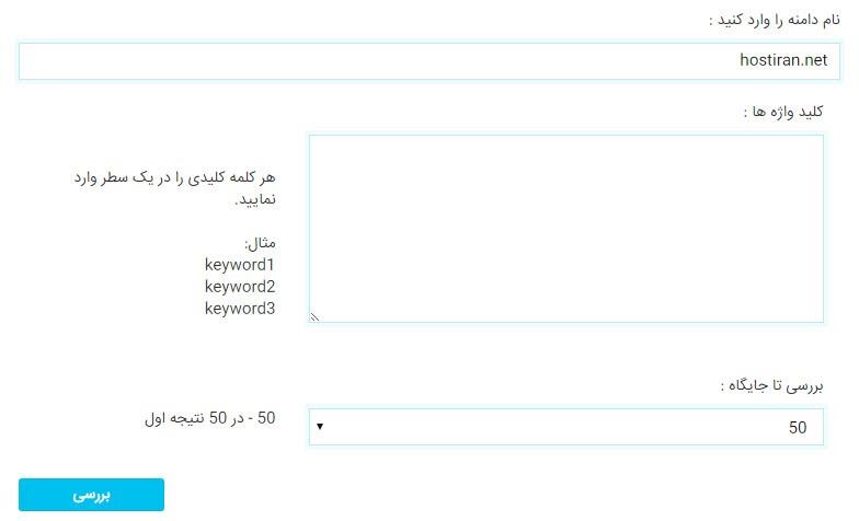 ابزارهای آنلاین بررسی جایگاه کلمات کلیدی