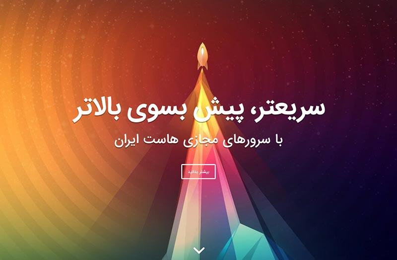سرور مجازی هاست ایران