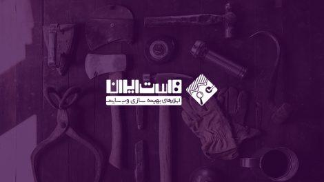 ابزار بهینه سازی وب سایت هاست ایران