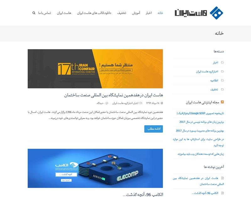 وبلاگ هاست ایران