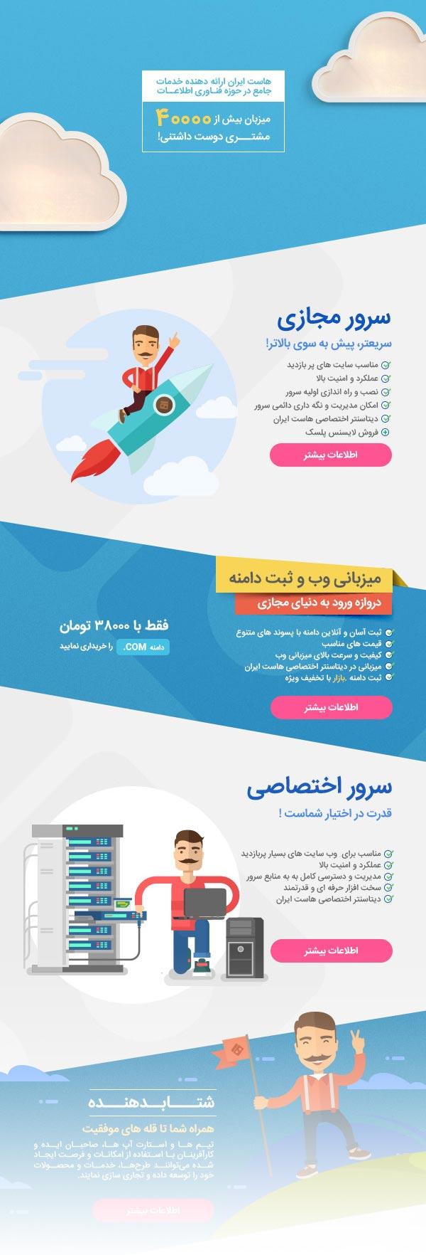 طراحی خبرنامه ایمیلی هاست ایران - یک ستونه