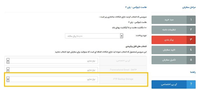 ftp بکاپ هاست ایران