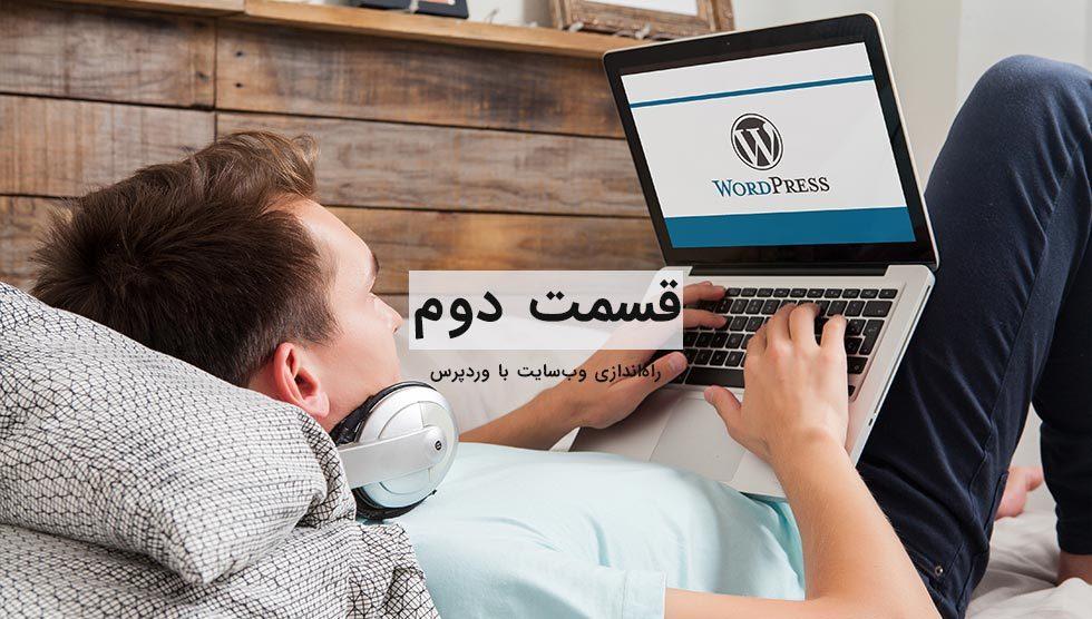 راه اندازی وب سایت با وردپرس