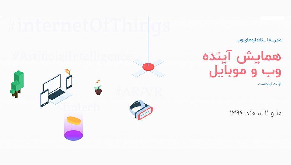 همایش آینده وب و موبایل