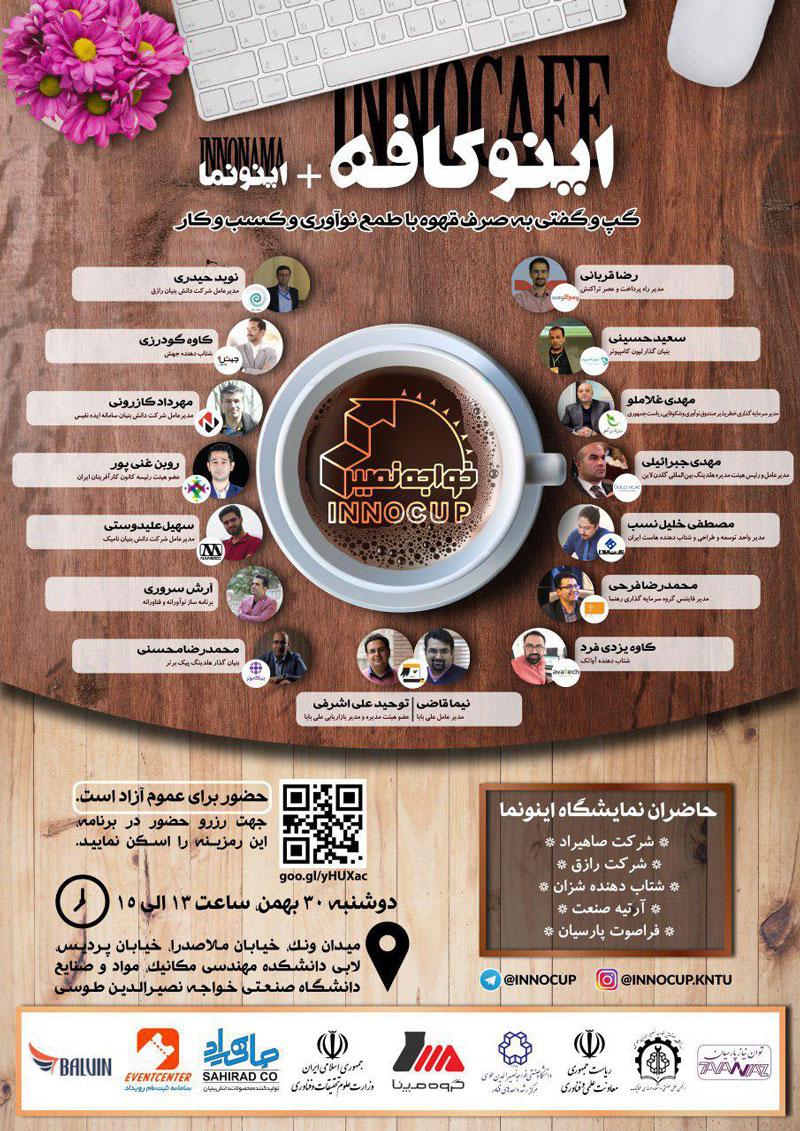 اینوکافه-کافه نوآوری