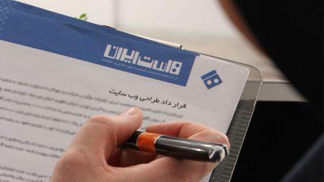 قرارداد طراحی وب سایت