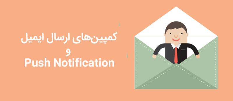 کمپین ایمیل