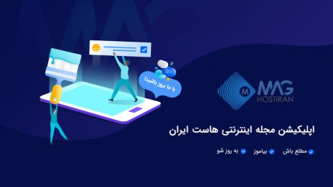 اپلیکیشن مجله اینترنتی هاست ایران