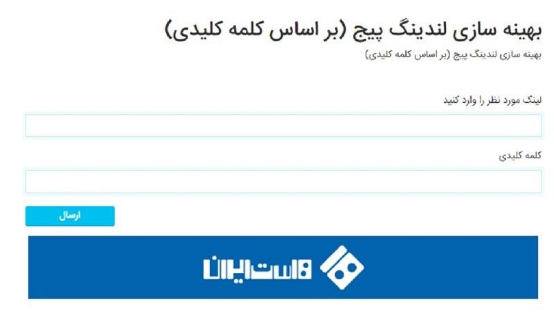 ابزار بهینه سازی صفحه فرود هاست ایران