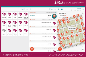 اپلیکیشن پونز، نقشه همراه نمایشگاه الکامپ
