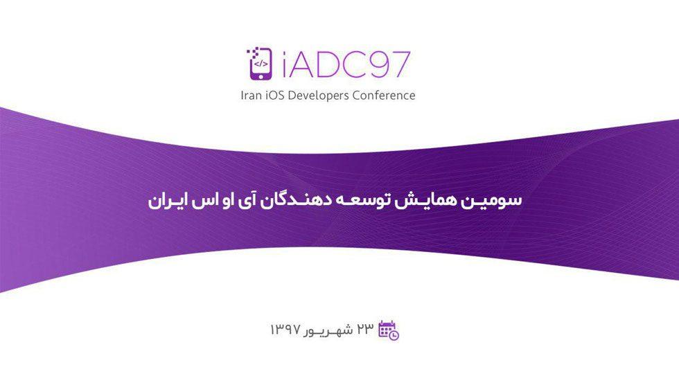 سومین همایش توسعه دهندگان آی او اس ایران برگزار می شود