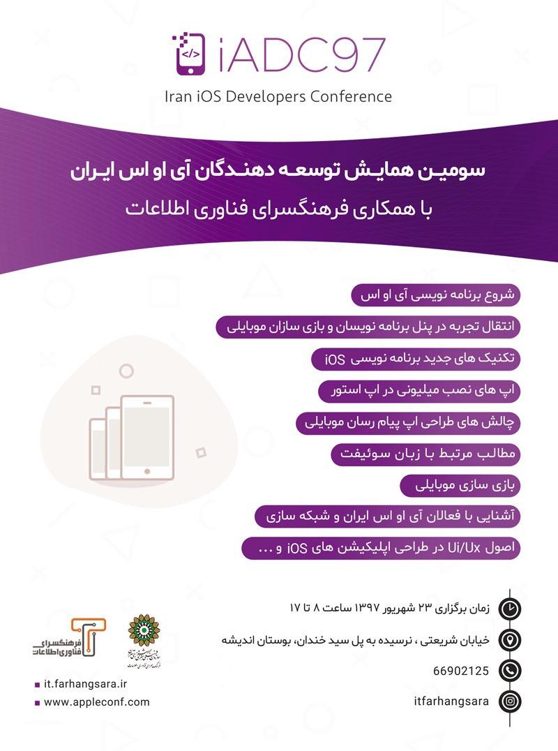 همایش توسعه دهندگان آی او اس ایران