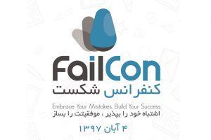 سومین کنفرانس بین المللی شکست 4 آبان برگزار خواهد شد