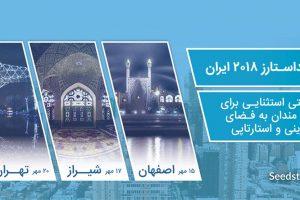 رویداد Seedstars 2018 در تهران، شیراز و اصفهان برگزار می شود