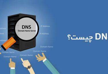 DNS چیست و چگونه کار می کند؟