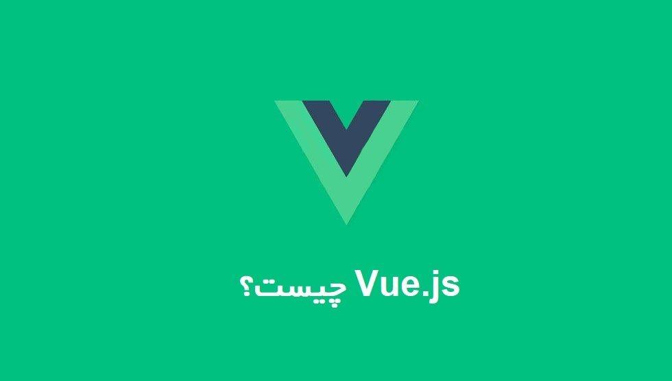 Vue.js چیست و چه مزایایی دارد؟