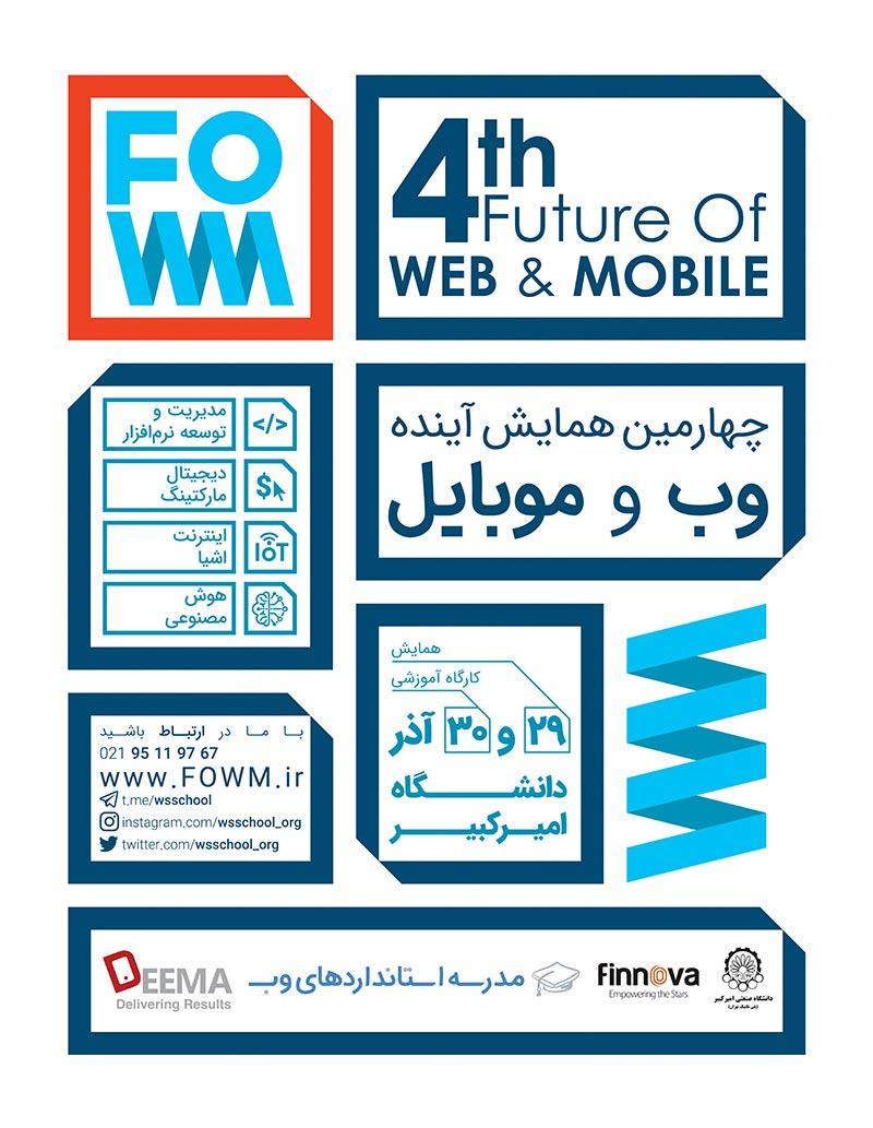 پوستر همایش آینده وب و موبایل ایران