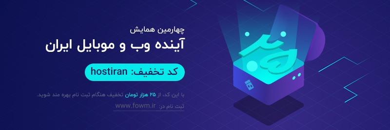 تخفیف ثبت نام همایش آینده وب و موبایل