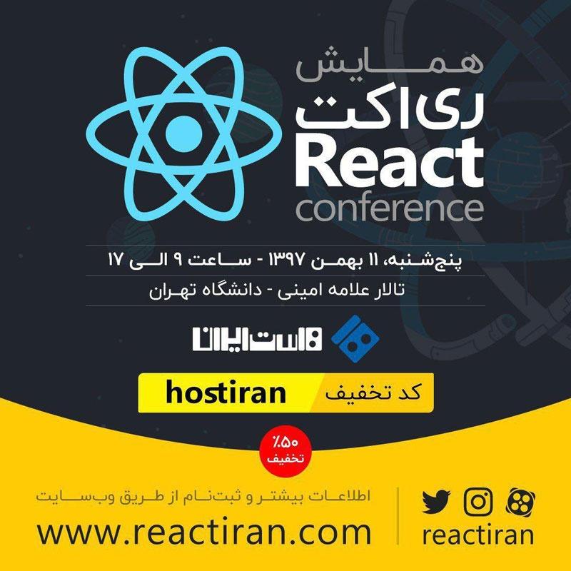نخستین همایش معرفی تکنولوژی و آینده React