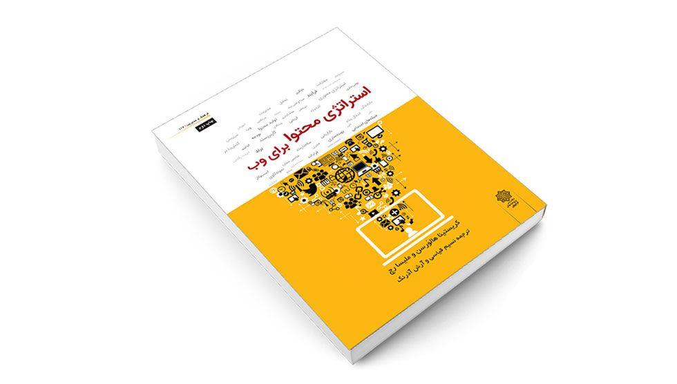 معرفی کتاب استراتژی محتوا برای وب