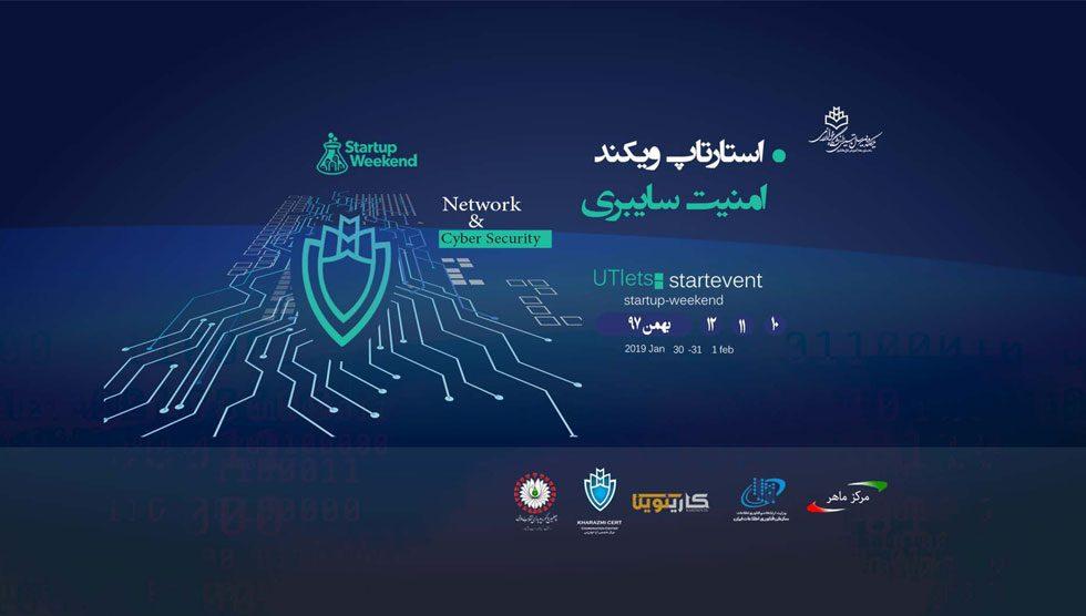 استارتاپ ویکند کارآفرینی با رویکرد امنیت فضای سایبری