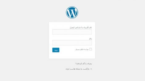 آموزش ریست کردن رمز ورود به پنل مدیریت وردپرس از طریق phpMyAdmin