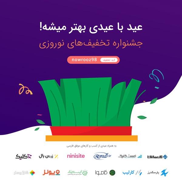 جشنواره نوروزی هاست ایران