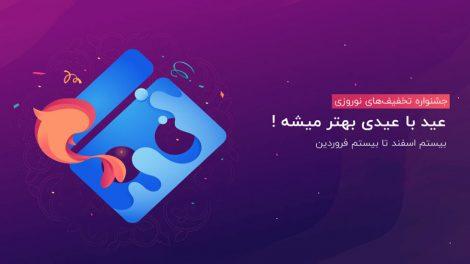 جشنواره تخفیفهای نوروزی هاست ایران و ۱۱ کسبوکار موفق دیگر