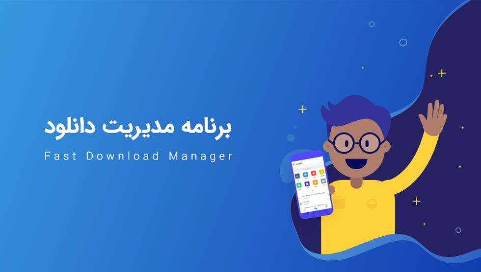 با اپلیکیشن دانلود منیجر FDM، به راحتی با گوشی خود دانلود کنید