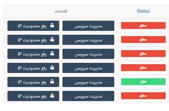 رفع محدودیت آی پی حساب کاربری هاست ایران