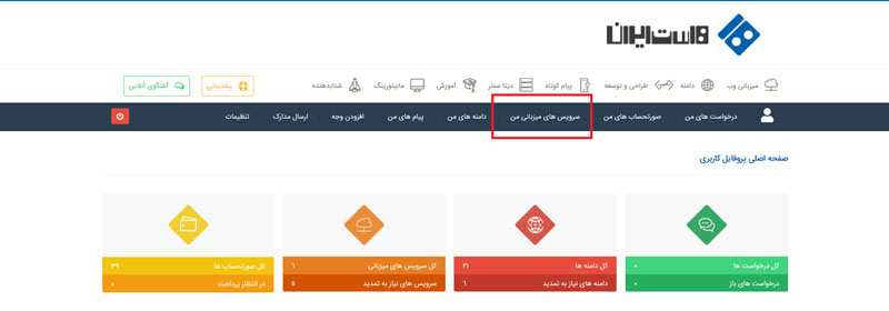 سرویس های میزبانی وب هاست ایران