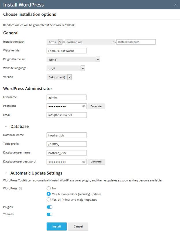 آموزش نصب WordPress ToolKit
