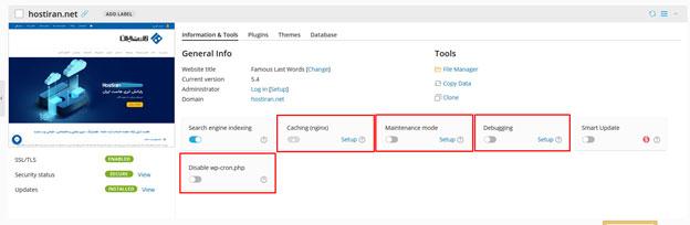 راهنمای نصب wordpress-toolkit