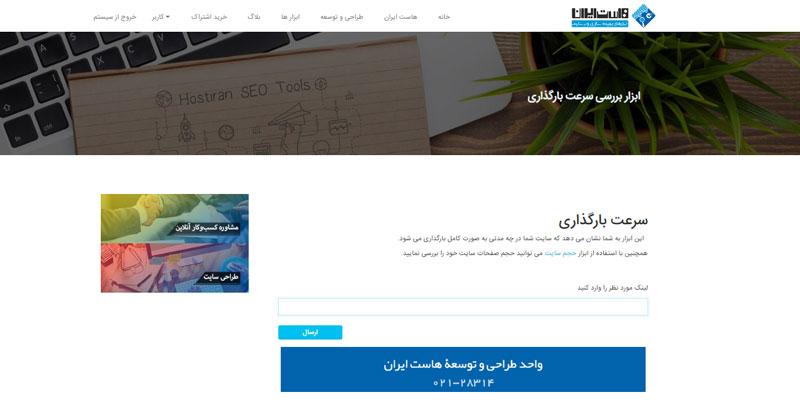 ابزار بررسی سرعت بارگذاری هاست ایران