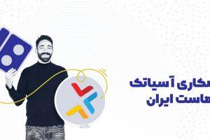مشترکین هاست و دامنه شرکت آسیاتک به هاست ایران انتقال یافتند