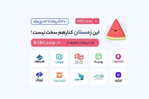 تخفیف مشترک 10 کسبوکار b2b ایرانی به مناسبت یلدا