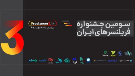 سومین جشنواره فریلنسرهای ایران