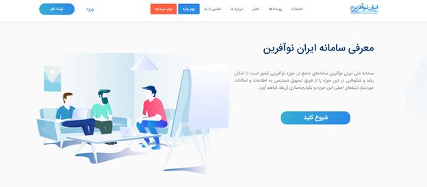 آموزش ثبت نام در طرح ایران نوآفرین
