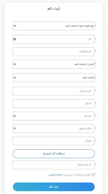 راهنمای ثبت نام در ایران نوآفرین