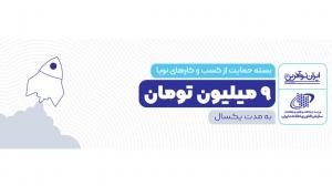 طرح حمایت هاست ایران از کسبوکارهای نوپا