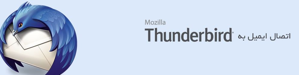 اتصال ایمیل به Mozilla Thunderbird