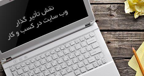 تجارت الکترونیک, کسب و کار, وب سایت