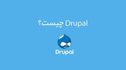 Drupal چیست؟