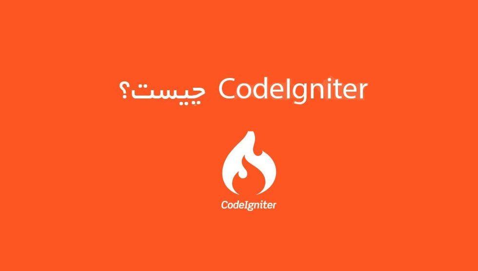 CodeIgniter چیست؟