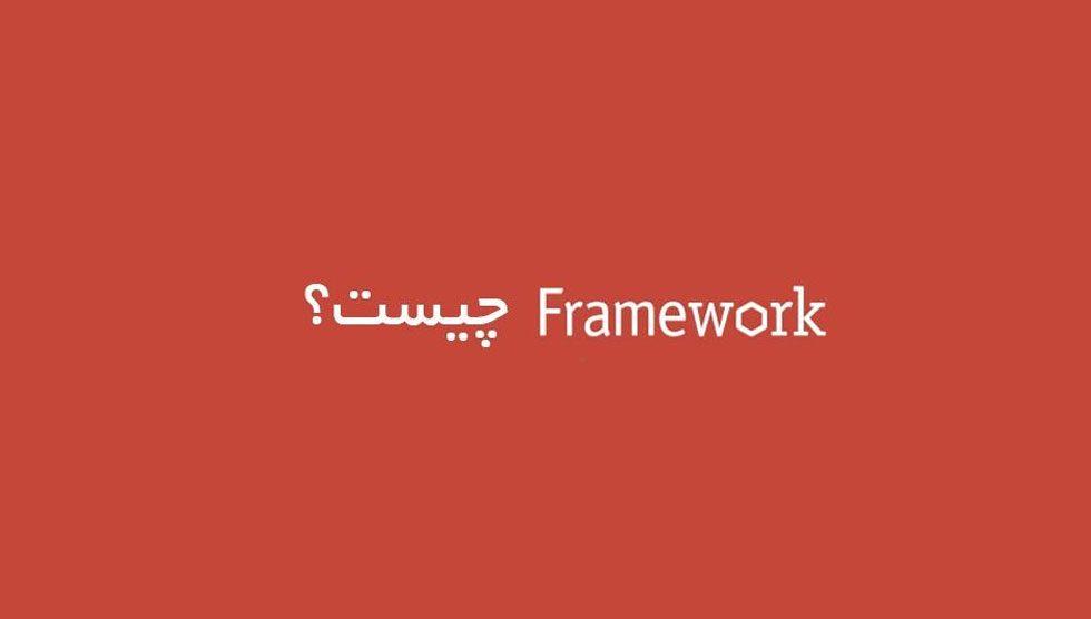 Framework چیست؟