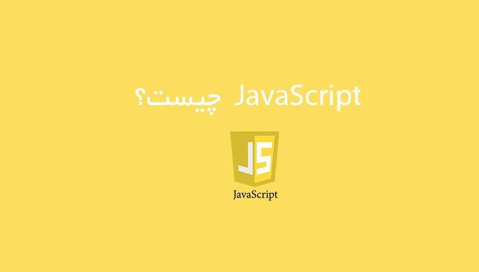 JavaScript چیست؟