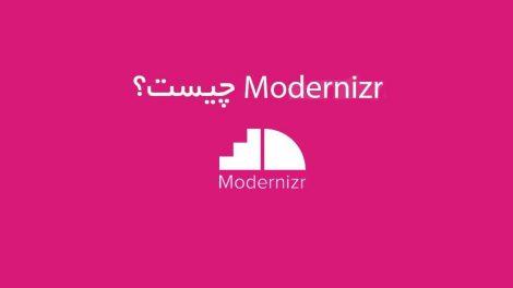 Modernizr چیست؟